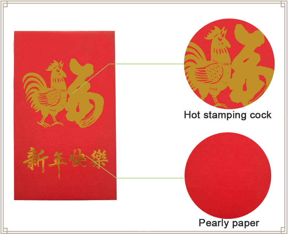 Year of the Rooster Lai See
